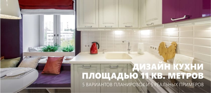 5 вариантов планировок для кухни 11 кв. метров