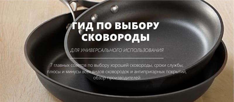 Гид по выбору хорошей универсальной сковороды