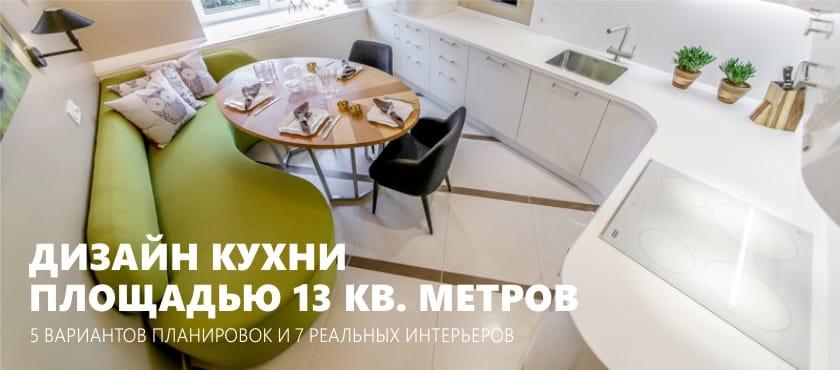 Дизайн и планировка кухни площадью 13 кв. метров