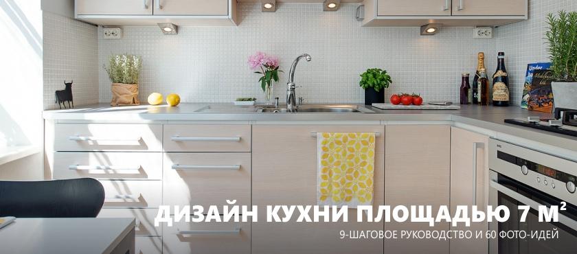 Кухня 7 кв. метров за 9 шагов