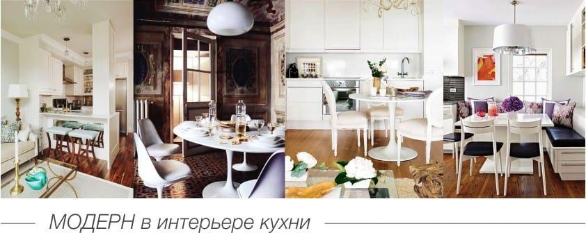 Стиль модерн – современная классика на вашей кухне
